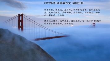 2019高考 江苏卷作文 破题分析:物各有性,水至淡,盐得味