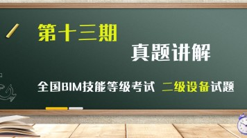 【真题讲解】全国BIM等级考试第十三期(二级设备)