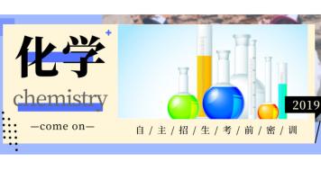 2019天科教育自主招生考前密训网课班之化学