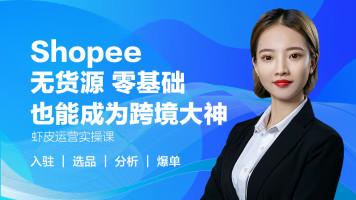 Shopee跨境电商自主创业首选 实现0成本开店当老板