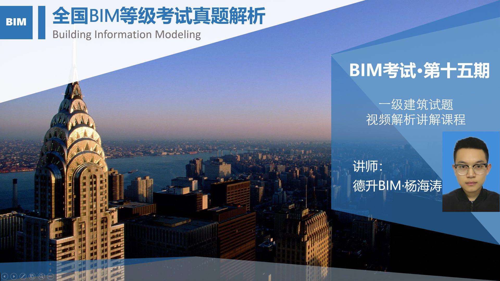 全国BIM等级考试第十五期一级建筑试题解析