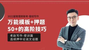 22考研管综老赵写作诺亚密训计划(MPACC/MBA/MPA等)