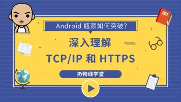 【扔物线】Android 高级进阶之:深入理解 TCP/IP 和 HTTPS