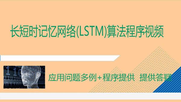 长短时记忆网络(LSTM)与MATLAB程序视频文本分类人体姿态识别