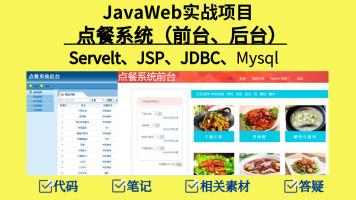 java项目实战点餐系统全套(前台和后台)Java毕业设计/课程设计