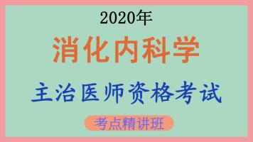 [中级职称]【临床内科】2020年消化内科学主治医师考点精讲课