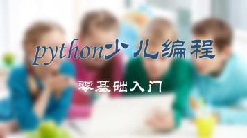 Python青少年中小学孩子儿童少儿基础编程