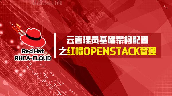 红帽OpenStack管理-RHCA-CLOUD|Redhat云架构配置|IAAS