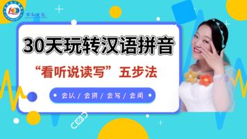 30天玩转汉语拼音-幼小衔接必备课