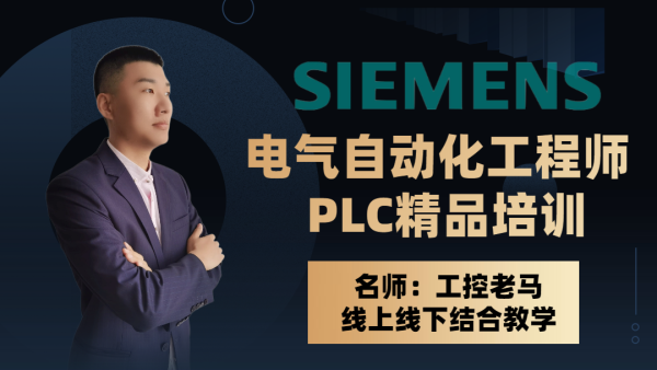 电气自动化工程师PLC精品培训