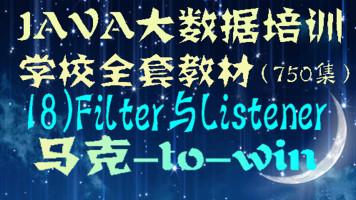 Java大数据培训学校全套教材-18)Filter与Listener