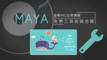 MAYA-免费Mel小工具视频合辑【老船@动画吧】