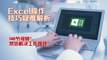 Excel办公技巧疑难解析——148节视频解决职场难题