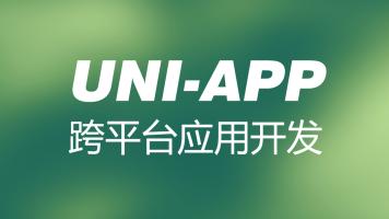 uni-app 跨平台应用开发教程