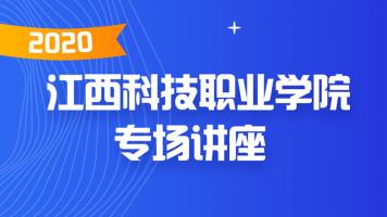 2020江西科技职业学院专场讲座