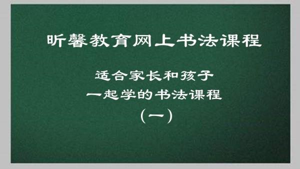 昕馨教育硬笔书法初级课程 (共16讲)