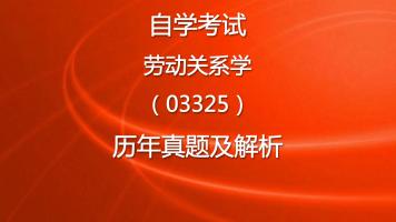 自学考试劳动关系学(03325)历年自考真题及解析