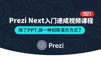 PreziNext入门速成课程【全网首套系列课程-创意演示】