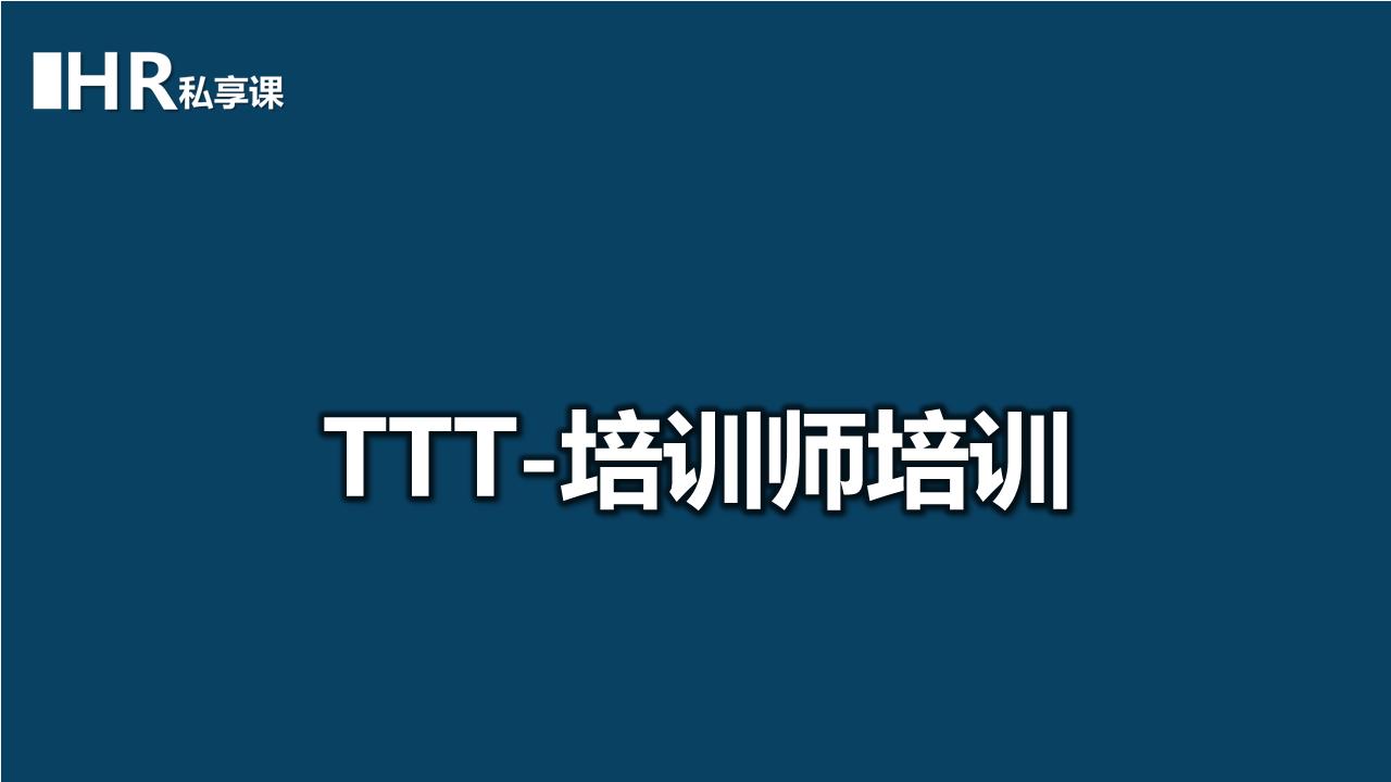 TTT-培训师培训
