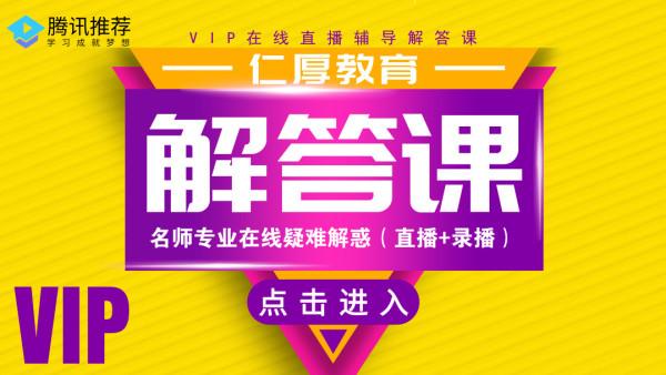 室内设计VIP专属辅导解答课(仁厚教育)
