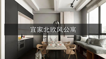 室内渲染表现/3Dmax室内设计/室内效果图教程案例-宜家北欧风公寓