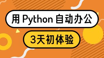 Python自动办公的3天初体验