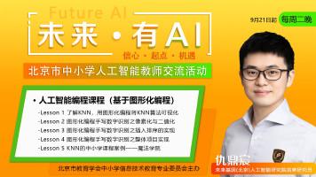 北京市中小学人工智能教师交流活动-人工智能编程课程