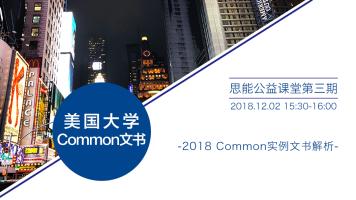 2018Common实例文书解析