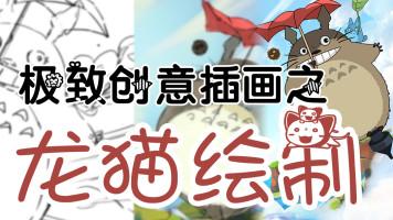 插画学习之龙猫绘制