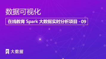 Spark大数据实时分析项目:9.数据可视化