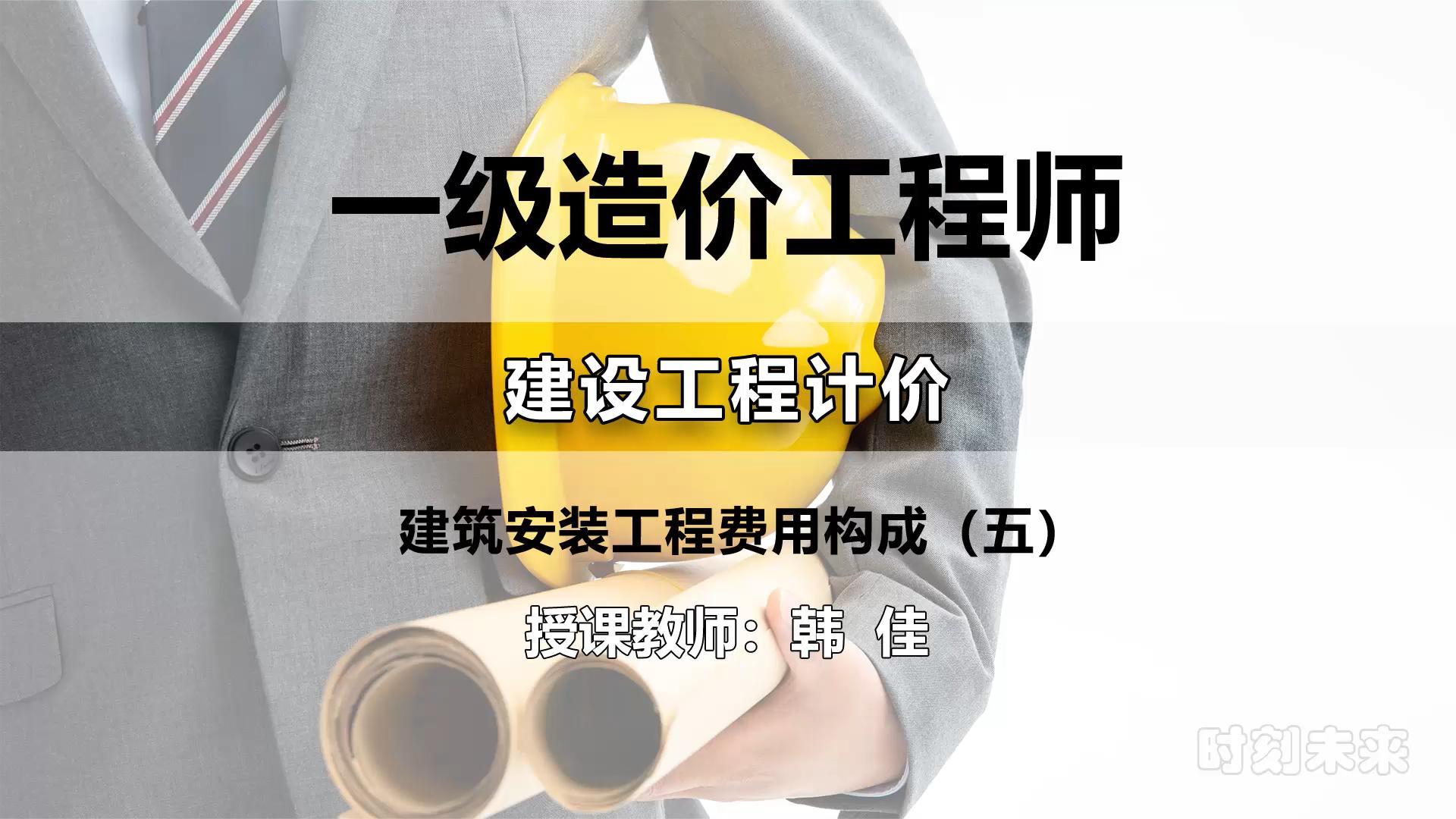 韩佳-一级造价工程师-建设工程计价-教材精讲班-第四期