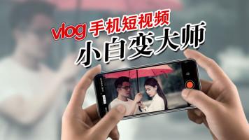 vlog手机摄影短视频小白变大师