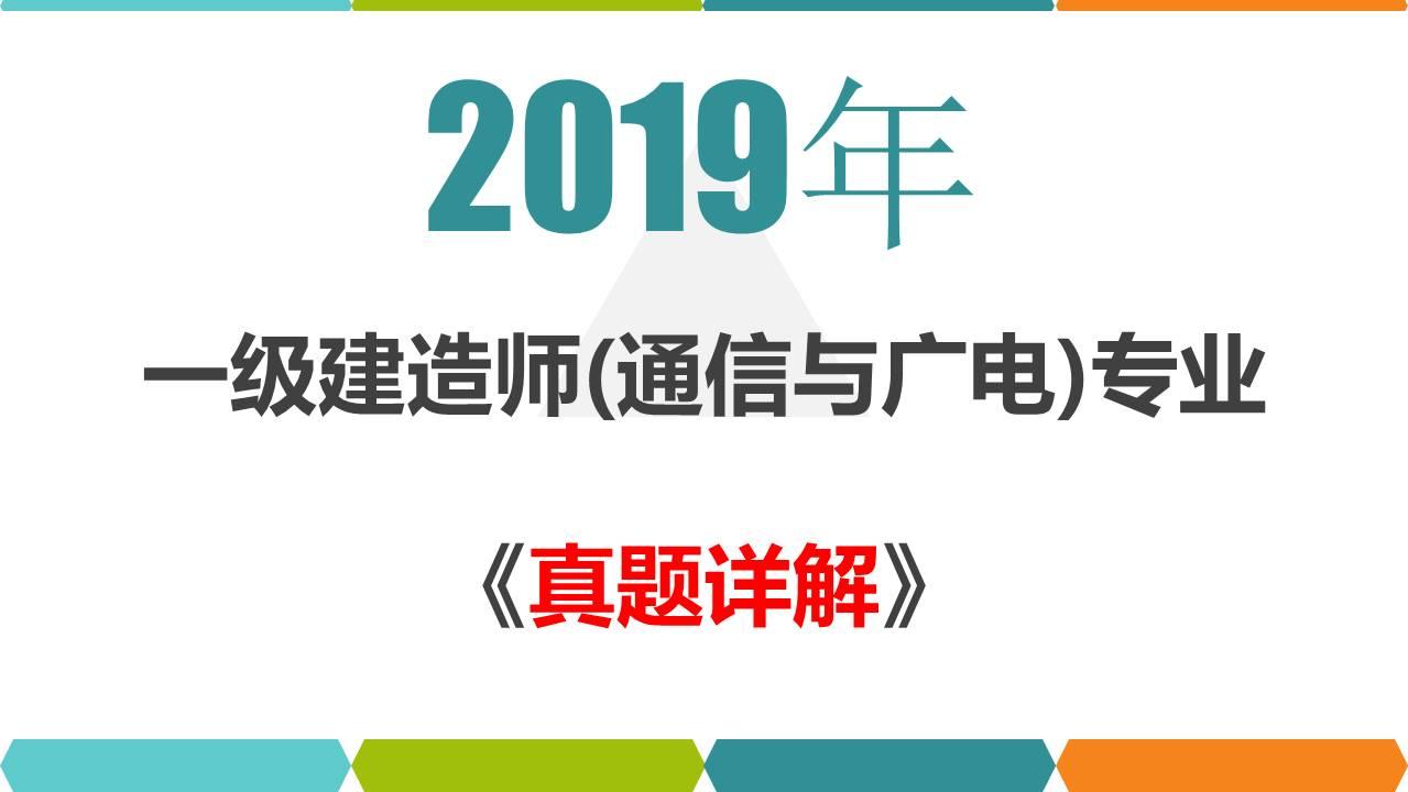 2019年一级建造师(通信与广电)专业实务《真题讲解》