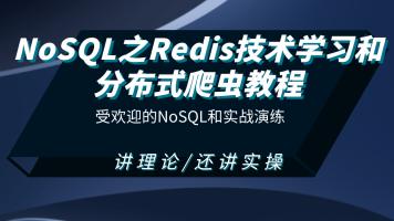 NoSQL之Redis技术学习和分布式爬虫教程