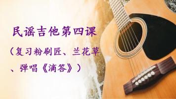 民谣吉他第四课(复习粉刷匠、兰花草、弹唱《滴答》)