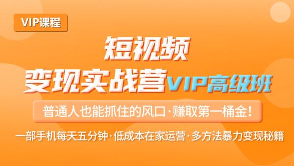小红袄商学院·短视频变现实战营VIP高级班