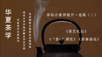 茶艺(师)培训课程——茶综合素养提升·选集(二)