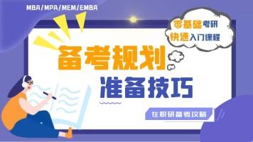 21考研管综英语二全年备考规划与零基础入门技巧(MBA/MEM/MPA)