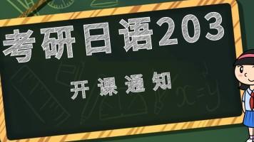 考研日语203导学