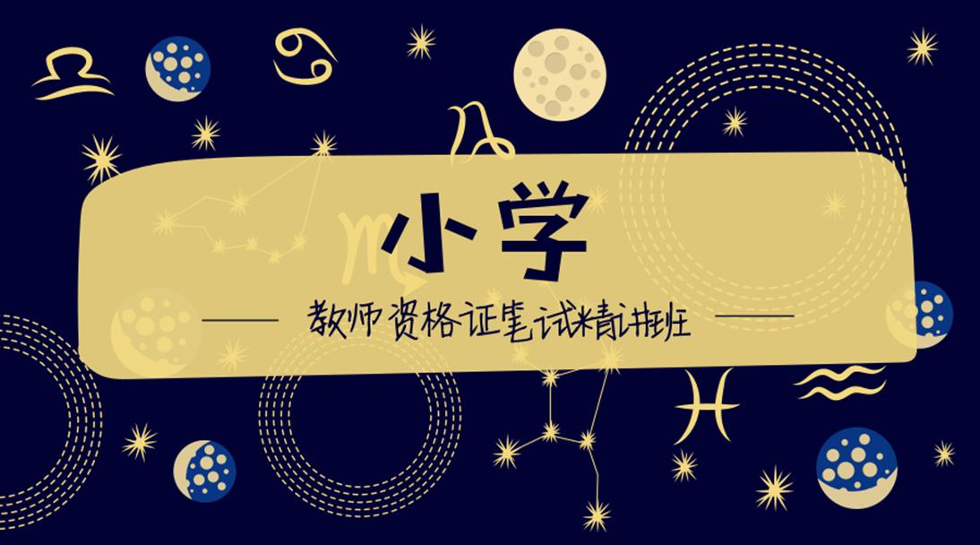 2019年教师资格证笔试精讲班——小学