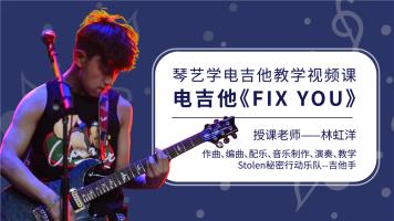 电吉他乐曲《FIX YOU》——琴艺学提升视频课