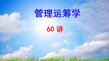 北京理工大学 管理运筹学 韩伯棠 60讲