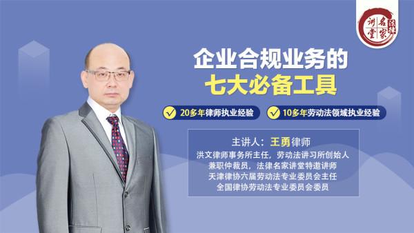 王勇:企业劳资合规业务的七大必备工具