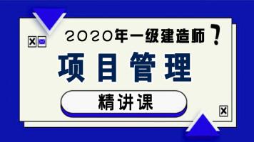 【游一男】2020年一建一级建造师项目管理精讲课