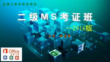 二级MS考证班-2016版