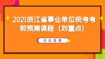 2021浙江省事业单位统考备考预测直播课(划重点)