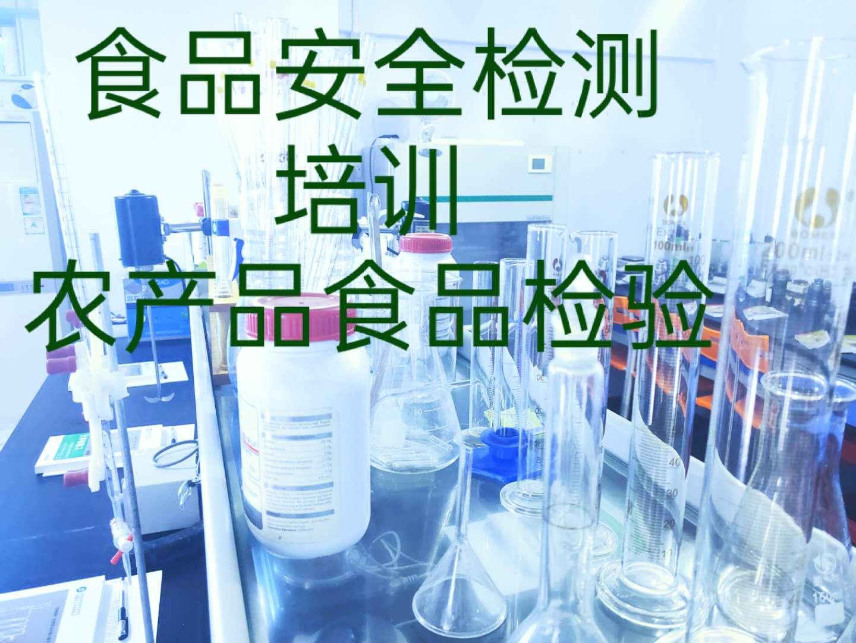 徐州食品化验员培训水质检验员资格考证