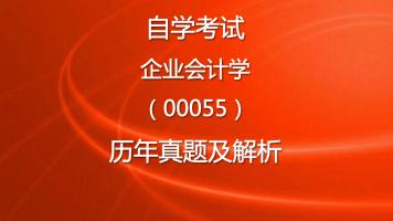 自学考试企业会计学(00055)历年自考真题及解析