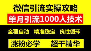 微信引流精准粉微商推广微信朋友圈推广微信涨粉教程
