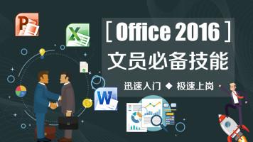 Office 2016文员必备技能[李老师课堂]